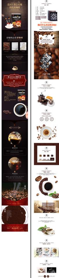 淘宝天猫咖啡详情页