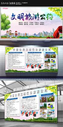 文明旅游公约展板设计