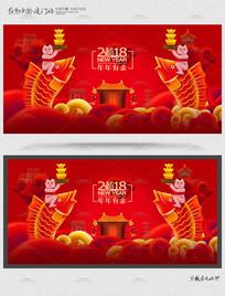 喜庆2018狗年元旦新春海报