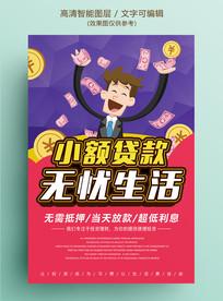 银行小额贷款海报设计