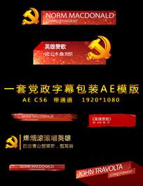 一套党政字幕包装AE模版