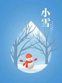 原创插画小雪节气海报
