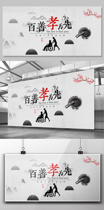 中国传统美德孝文化宣传展板 PSD