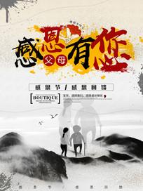 中国风感恩节宣传海报