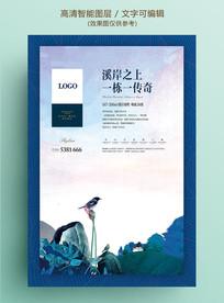 中国风楼盘房地产广告