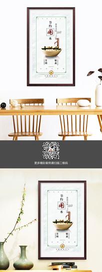 中国风食堂文化展板之节约用水