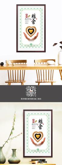 中国风食堂文化展板之粮食