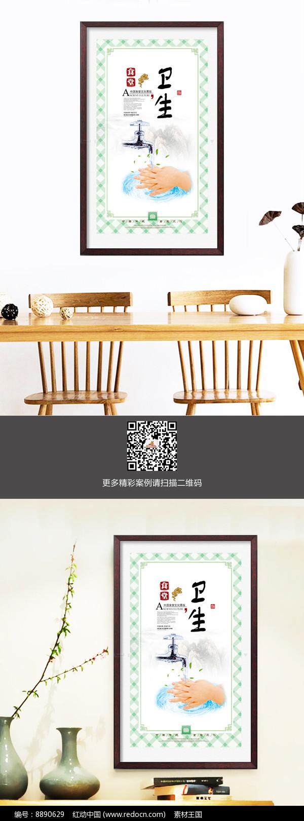 中国风食堂文化展板之卫生图片
