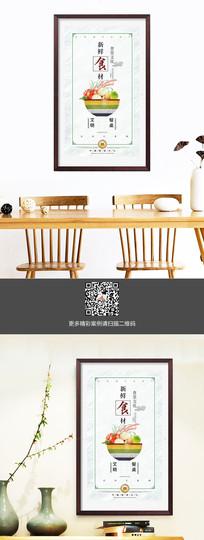 中国风食堂文化展板之新鲜食材