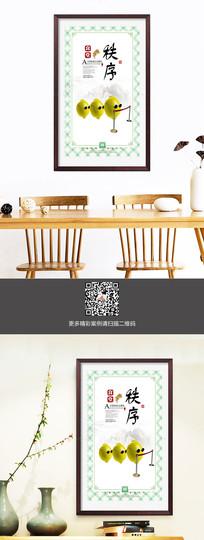 中国风食堂文化展板之秩序