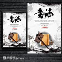 中国风水墨大气书法招生海报