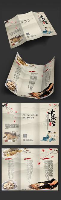 中国风中医折页