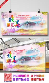 中国风最美浙江旅游海报