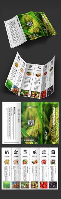 中式农业三折页