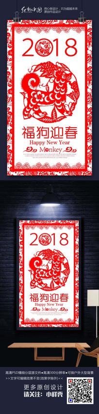 2018福狗迎春新年剪纸海报