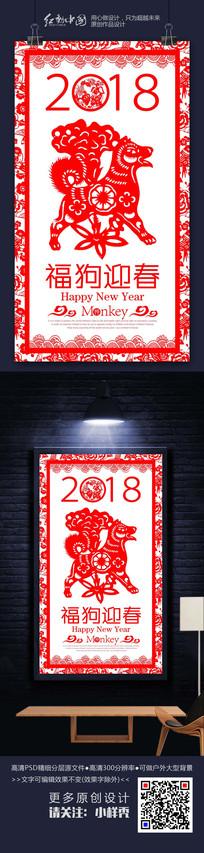 2018狗年剪纸艺术新年海报