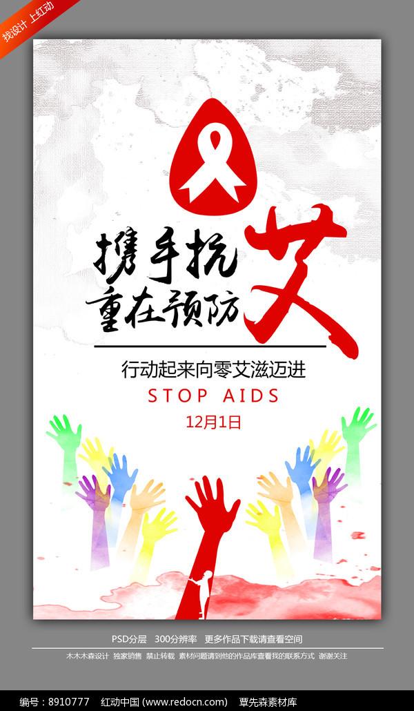 2013年艾滋病宣传日_艾滋病日主题宣传海报_红动网