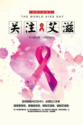 艾滋病预防教育宣传海报