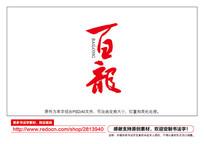 百龙书法字