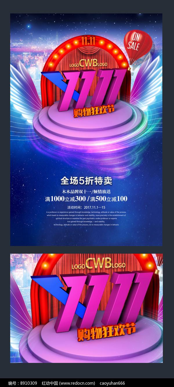 炫彩大气双十一商业促销海报图片
