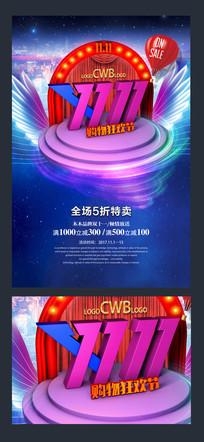 炫彩大气双十一商业促销海报