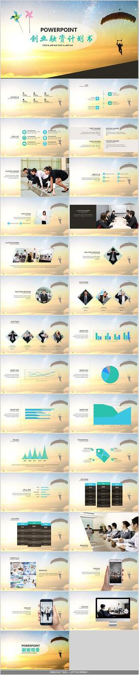 创业融资计划书PPT模板
