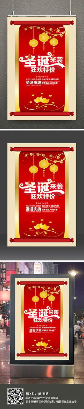 创意大气圣诞节活动宣传海报