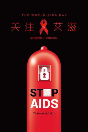 创意预防艾滋海报设计