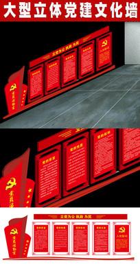 党建立体文化墙
