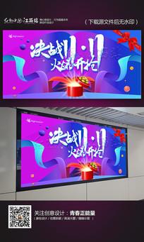 大气决战双11活动海报