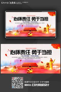 大气十九大宣传标语展板设计