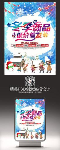 冬季新品低价首发宣传促销海报