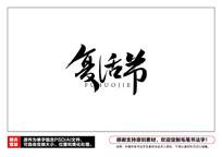 复活节毛笔书法字