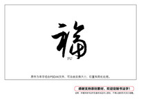 福字书法字