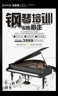 钢琴培训招生宣传海报