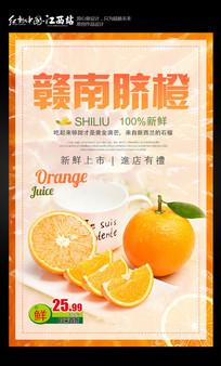 赣南脐橙海报