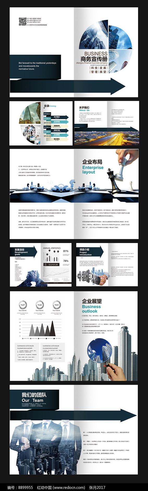 高端大气商务企业画册图片