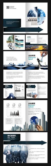 高端大气商务企业画册