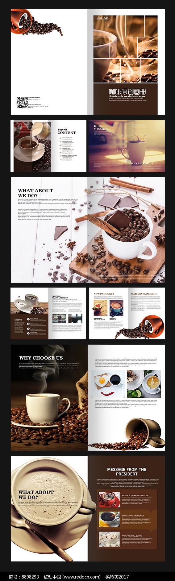 高端咖啡通用画册图片