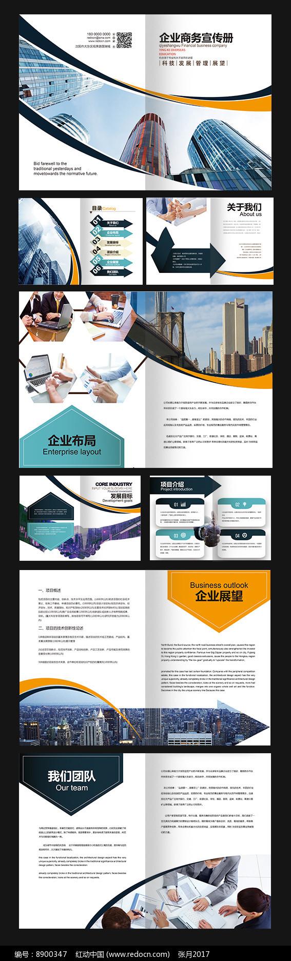 高端企业商务画册
