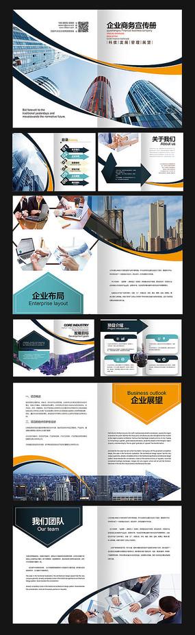 高端企业商务画册 AI