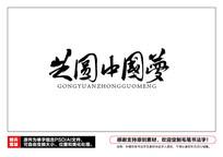 共圆中国梦毛笔书法字