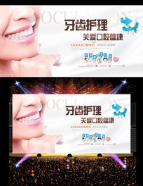 关爱牙齿健康海报