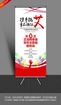 关注艾滋病志愿者服务活动展架