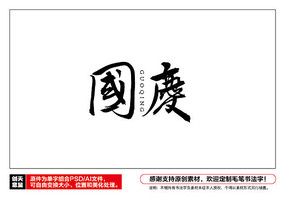 国庆毛笔书法字