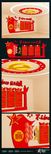 红动党建文化墙设计