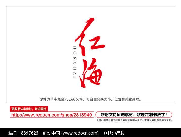 红海书法字图片