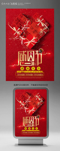 红色高端感恩节海报