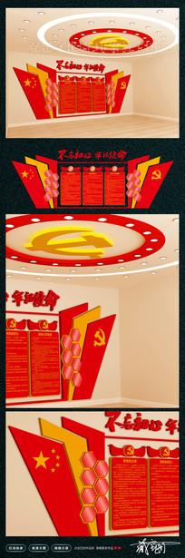 红色精品党建文化墙设计