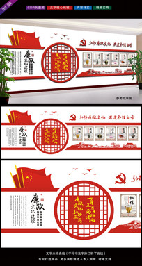 弘扬廉政文化党建文化墙